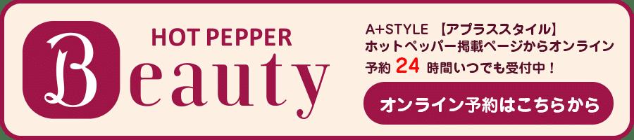 茅ヶ崎アプラススタイル ホットペッパー予約バナー